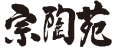 信楽焼の窯元「宗陶苑」